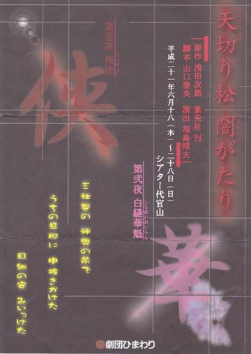 20090618~28天切り松闇かたりチラシ表.jpeg
